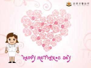 四季牙醫祝您母親節快樂
